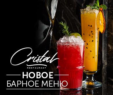 Новое барное меню в Cristal в ресторане Cristal в ресторане Cristal